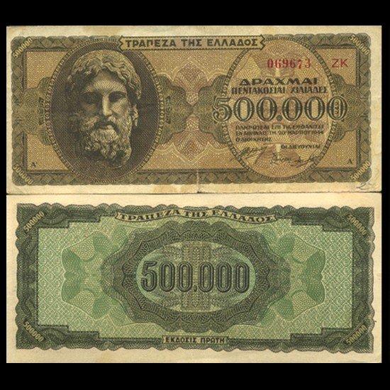 90: 1944 Greece 500000 Drachma Hi Grade Note Type 2