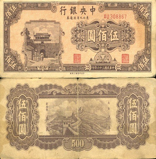 10: 1945 China No. Provinces 500 Yuan Note High Grade