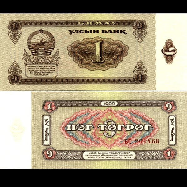42: 1966 Mongolia 1 Tugrik Note Crisp Unc