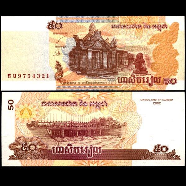 45: 2002 Cambodia 50 Reils Note Crisp Unc