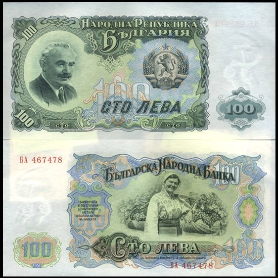 8: 1951 Bulgaria 100 Leva Crisp Unc Note