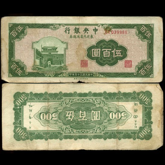 1947 China 500 Yuan Note Hi Grade RARE