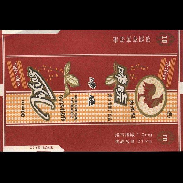 58: China Mint Unused Cigarette Wrapper