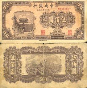 1945 China No. Provinces 500 Yuan Note High Grade