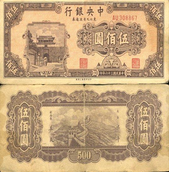 44: 1945 China No. Provinces 500 Yuan Note High Grade
