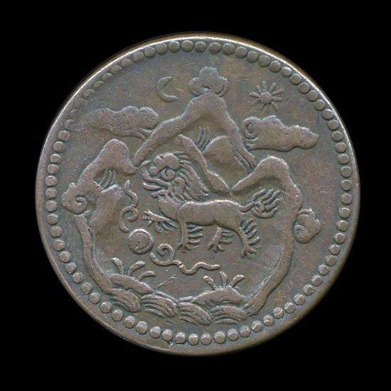 46: 1951 Tibet 5 Sho Coin XF