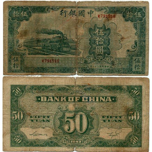 61: 1942 China 50 Yuan Note Circulated RARE