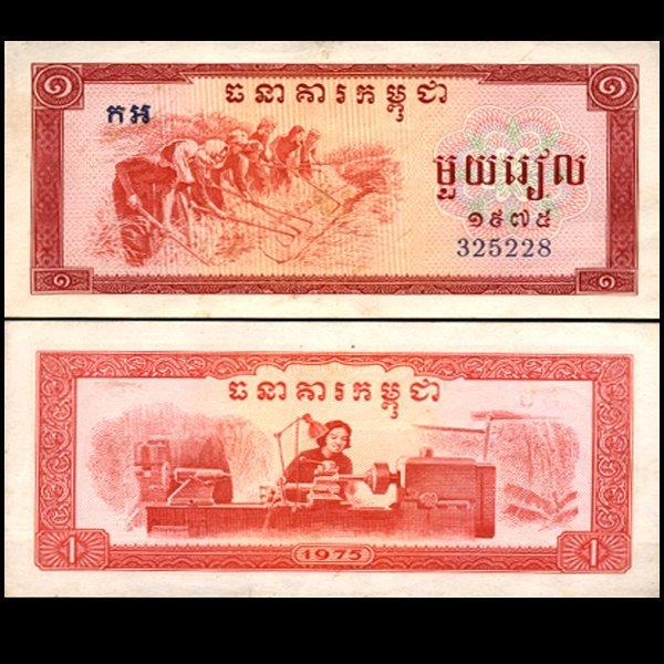 1975 Cambodia 1 Reil Note Crisp Unc
