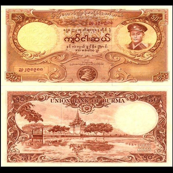 1958 Burma 50 Kyats Note Crisp Unc