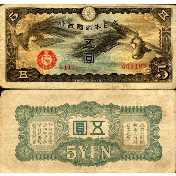 1940 China Japan Occ. 10 Yen Military Note Better Grade