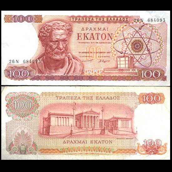 1967 Greece 100 Drachma Hi Grade Note Type 2
