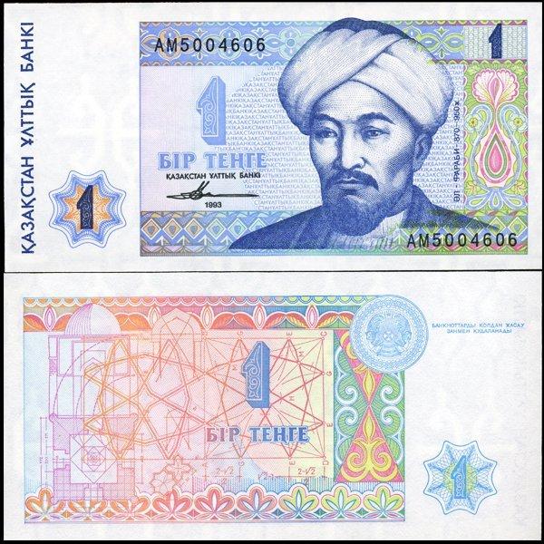 1993 Kazakhstan 1 Tenge Note Crisp Unc