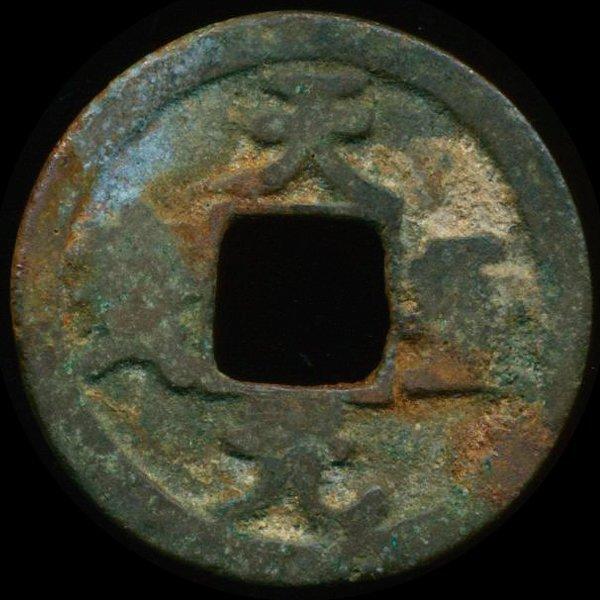 1000AD Tian Sheng Yuan Bao Hi Grade China Cash Coin