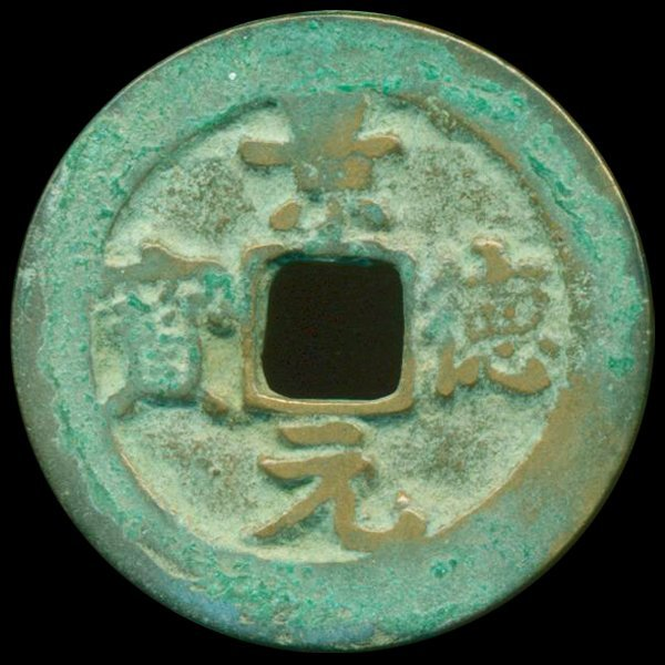 1004AD Jing De Yuan Bao Hi Grade Song Dyn. Cash Coin