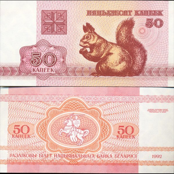 1992 Belarus 50 Kapeek Note Crisp Unc