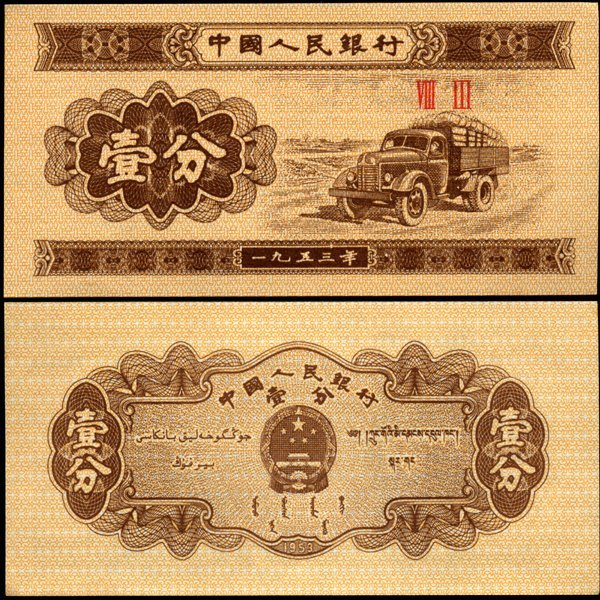 1953 China 1 Fen Note Crisp Unc