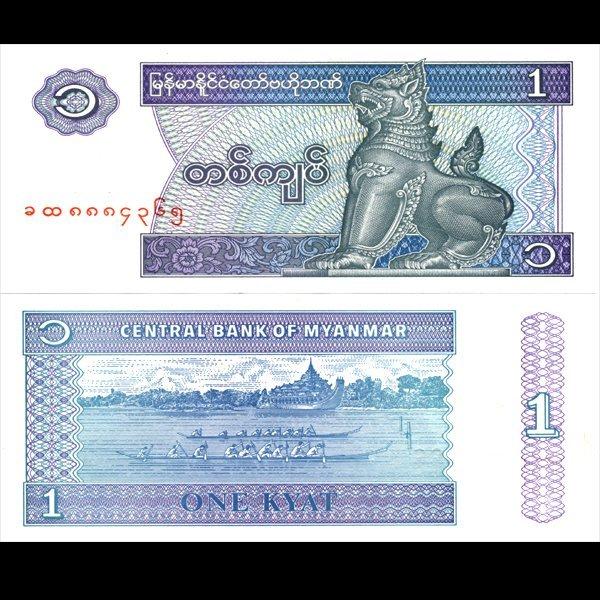 1996 Burma 1 Kyat Note Crisp Unc