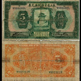 1923 China Manchuria $5 Note Circulated Rough Scarce