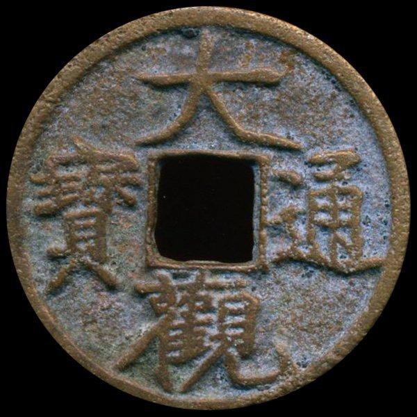 1000AD Da Guan Tong Bao Hi Grade China Cash Coin