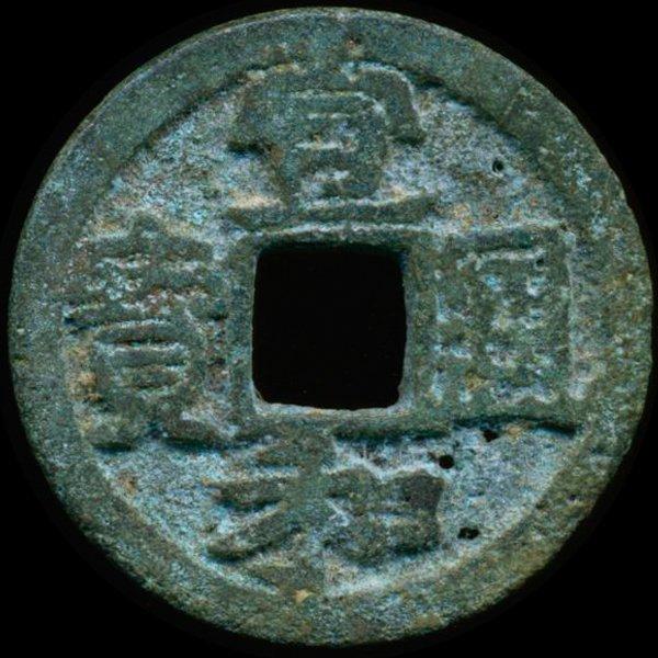 1000AD Xuan He Tong Bao Hi Grade China Cash Coin RARE