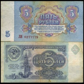 1961 Russia 5 Ruble Circulated Note