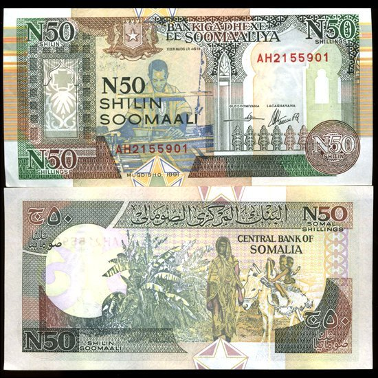 1991 Somalia Mogadishu North Forces 50 Shilling