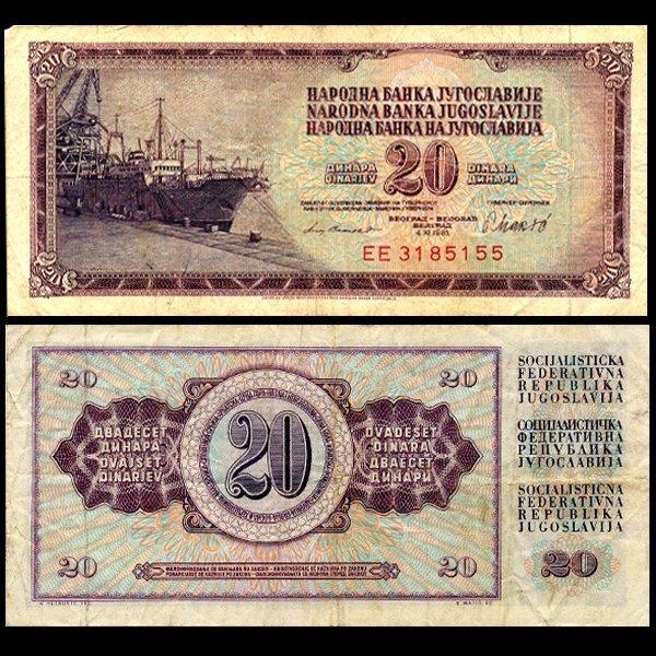1981 Yugoslavia 20 Dinara Circulated Note