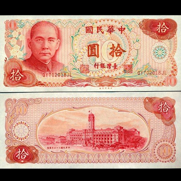 1976 China Taiwan 10 Yuan Note Crisp Unc