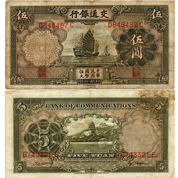 1935 China 5 Yuan Note Circulated