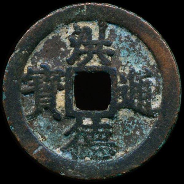 1470AD Hung Duc Thong Bao Hi Grade Vietnam Cash Coin SC