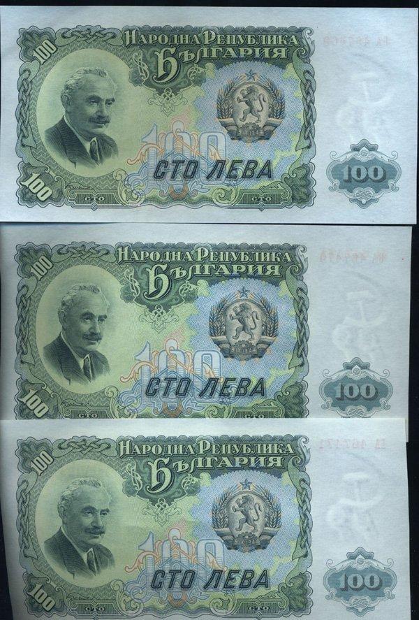 1951 Bulgaria 100L Crisp Unc Note 10pcs Scarce