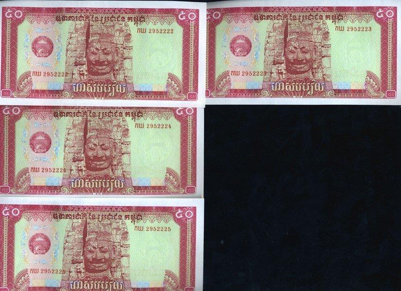 1979 Cambodia 50R Note Crisp Unc 10pcs Scarce