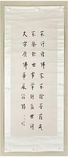 A Chinese Calligraphy, Hong Yi Mark