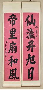 A Pair of Chinese Calligraphy, He Shen Mark