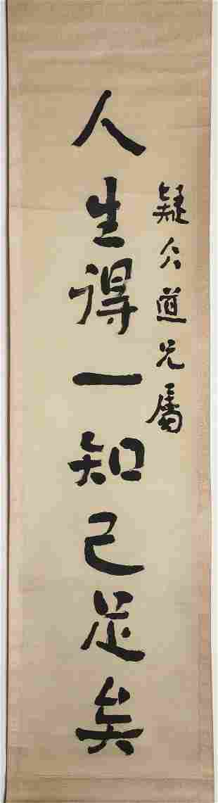Chinese ink painting, calligraphy of Lu Xun