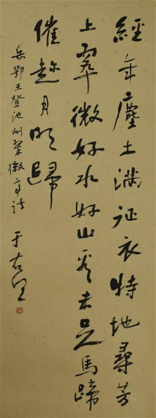 A Chinese Calligraphy Scroll, Yu Youren Mark
