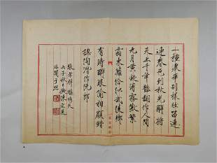 A Chinese Calligraphy Letter, Yu Fei'An Mark