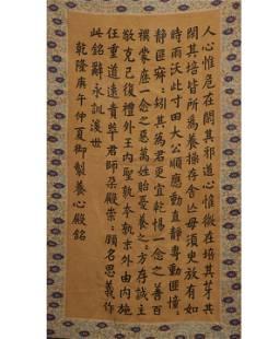 Qianlong poetry scroll