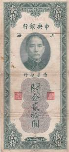 1930 Central Bank of China 20 Customs Gold Unit VF