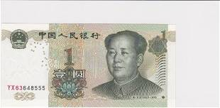1999 China Peoples Republic 1 Yuan