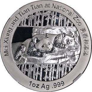 Authentic 2014 China Silver Panda 1 Ounce NGC Gem Proof