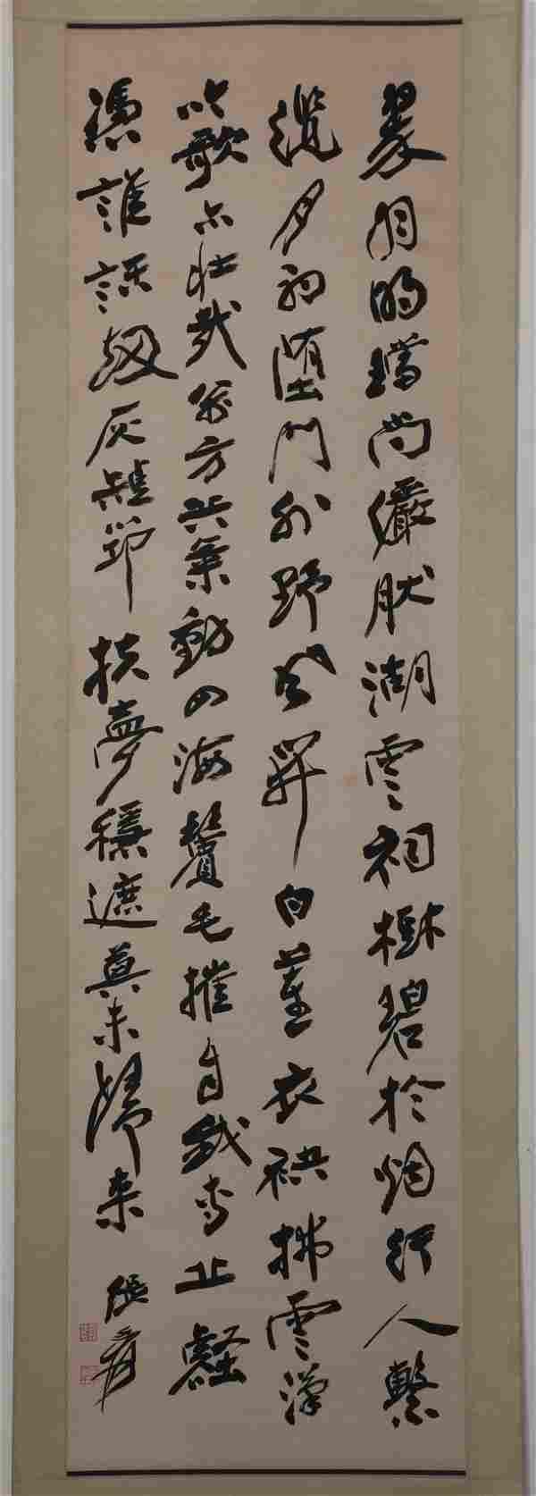 Chinese ink painting Zhang Daqian's calligraphy