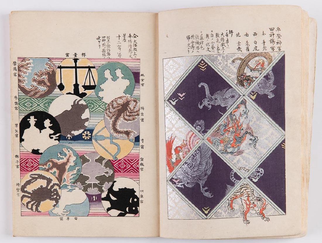 [JAPON] Kyoka Zuan. [Ensemble deux recueils de motifs p