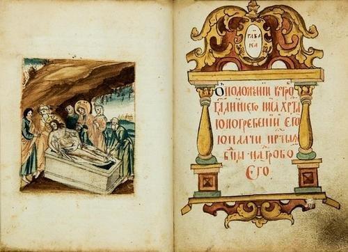 22B: STRASTY CHRISTOVY, in Russian Church Slavonic, lat