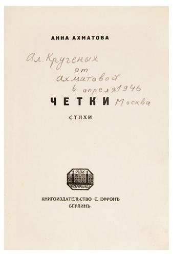 1B: AKHMATOVA RUSSIAN POETRY KRUCHENYKH SIGNED