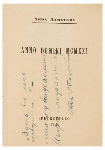 2B: AKHMATOVA RUSSIAN POETRY SIGNED