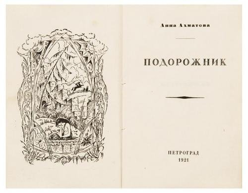 3B: AKHMATOVA RUSSIAN POETRY