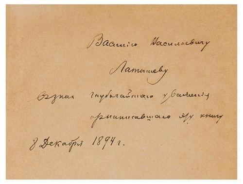 8B: ANNENSKII RUSSIAN LITERATURE SIGNED