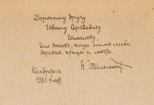16B: BALMONT RUSSIAN LITERATURE SIGNED LITHUANIAN FOLK