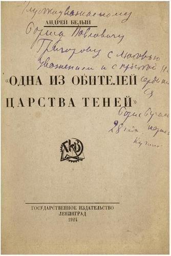 18B: BELYI RUSSIAN LITERATURE PETERSBURG SIGNED